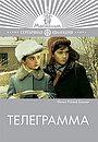 Фільм «Телеграма» (1971)