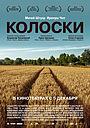 Фільм «Наслідки» (2012)