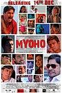 Фильм «Myoho» (2012)