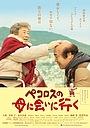 Фильм «Мама Пекороса и её дни» (2013)