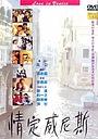 Фільм «Любовь в Венеции» (1991)
