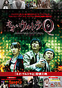 Серіал «Нео ультра Q» (2013)