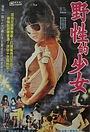 Фільм «Bai yan mei» (1983)