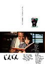Фільм «Дзиндзин» (2013)