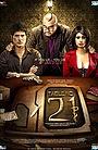 Фильм «Столик номер 21» (2013)