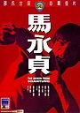 Фільм «Боксер из Шантунга» (1972)