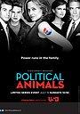 Сериал «Политиканы» (2012)