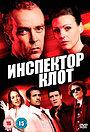 Серіал «Інспектор Клот» (2012 – 2014)
