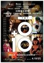 Фільм «10+10» (2011)