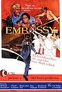 Фільм «Посольство» (1972)