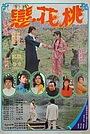 Фільм «Tao hua lian» (1980)