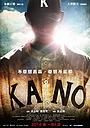 Фильм «Кано» (2014)