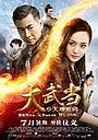 Фільм «Удан» (2012)