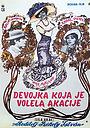 Фильм «Lila ákác» (1973)