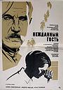 Фильм «Нежданный гость» (1972)