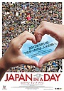 Фильм «Япония за один день» (2012)