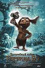Фильм «Волшебный кубок Роррима Бо 3D» (2013)
