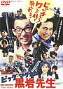 Фильм «Учитель Куроива Большой Магнум» (1985)