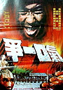 Фільм «Zui hou yi kou qi» (1985)