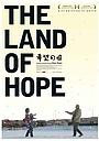 Фільм «Земля надежды» (2012)