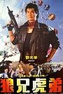 Фільм «Wu du bu zhang fu» (1981)