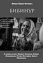 Фільм «Бибинур» (2009)