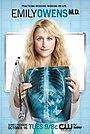 Серіал «Доктор Эмили Оуэнс» (2012 – 2013)