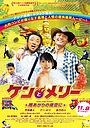 Фильм «Кэн и Мэри: Азиатский грузовик» (2013)