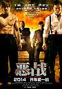 Фильм «Однажды в Шанхае» (2014)