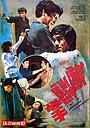 Фільм «Брюс Ли и я» (1976)