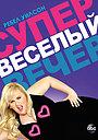 Серіал «Супер весёлый вечер» (2013 – 2014)