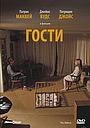 Фільм «Гости» (1972)