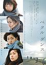 Фільм «Танец лепестка» (2013)