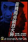 Фільм «Huang Fei Hong yong po lie huo zhen» (1970)