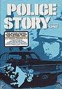 Серіал «Поліційна історія» (1973 – 1987)