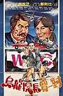 Фільм «Sha tan chu geng» (1984)