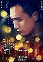 Фільм «Пекин, Нью-Йорк» (2014)