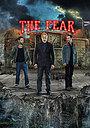 Серіал «Страх» (2012)
