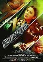 Фильм «Холодная сталь» (2011)