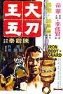 Фільм «Железный телохранитель» (1973)