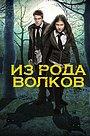 Сериал «Из рода волков» (2012 – 2017)