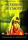 Фільм «А тепер не дивися» (1973)