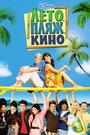 Фільм «Літо. Пляж. Кіно» (2013)