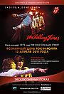 Фильм «Дамы и господа... THE ROLLING STONES» (1973)
