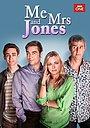 Серіал «Я и миссис Джонс» (2012)