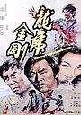 Фільм «Татуированный дракон» (1973)