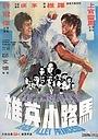 Фільм «Принцесса подворотен» (1973)