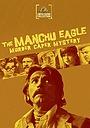 Фильм «Тайна убийства парящего маньчжурского орла» (1975)