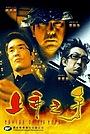 Фільм «Shang di zhi shou» (1999)