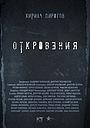 Сериал «Откровения» (2012)